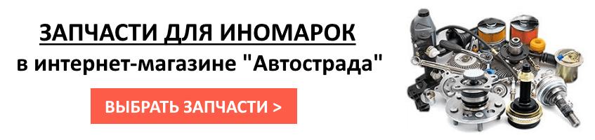 Запчасти на иномарки в Воронеже заказать