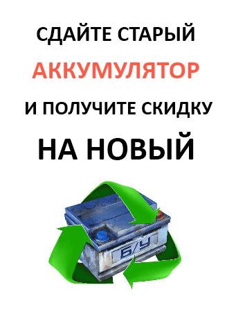 Сдать аккумулятор в Воронеже