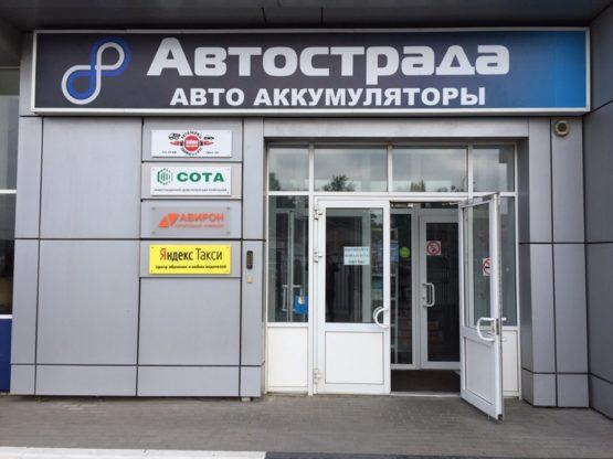"""Магазин аккумуляторов в Воронеже """"Автострада"""""""