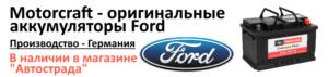 Оригинальные аккумуляторы Ford в Воронеже Motorcraft