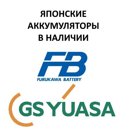 Японские аккумуляторы в Воронеже