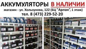 Магазин аккумуляторов в Воронеже