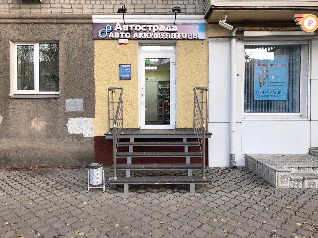 """Магазин аккумуляторов в Воронеже """"Автострада"""" на Ленинском"""