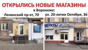 Магазины аккумуляторов в Воронеже