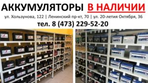 Аккумуляторы в Воронеже на автомобили в наличии