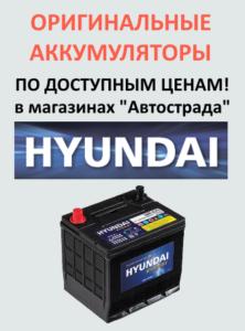 Аккумуляторы Hyundai оригинальные в Воронеже