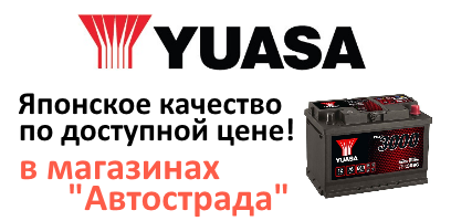 Аккумуляторы Yuasa в Воронеже