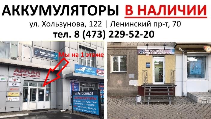 Аккумуляторы автомобильные в Воронеже в наличии