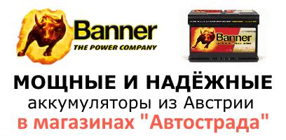 Аккумуляторы Banner в Воронеже