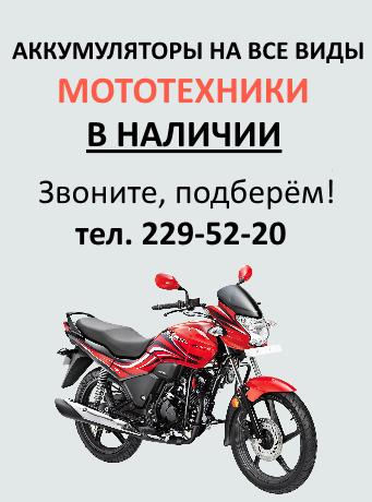 Аккумулятор на мотоцикл в наличии в Воронеже подбор