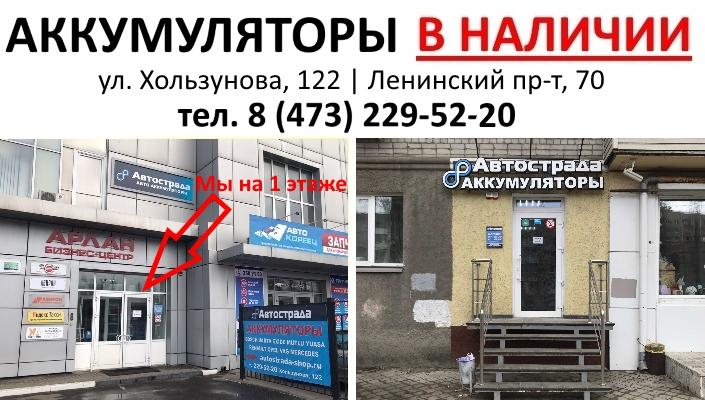 Магазин аккумуляторов в Воронеже в наличии