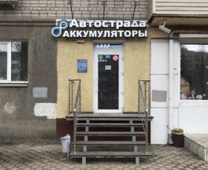Магазин аккумуляторов для автомобилей в Воронеже на Ленинском проспекте